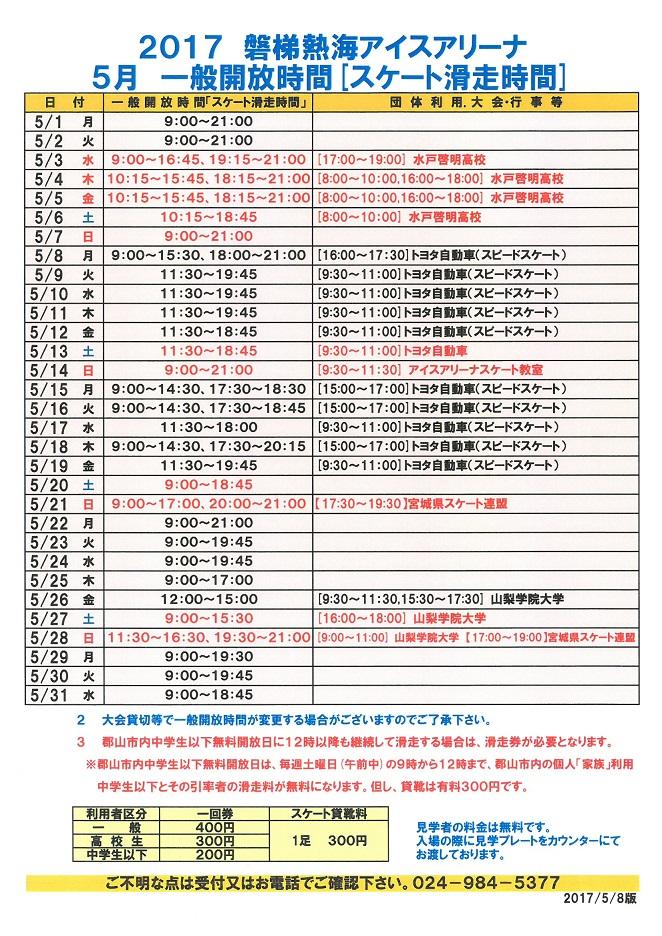 平成29年度5月一般開放予定表