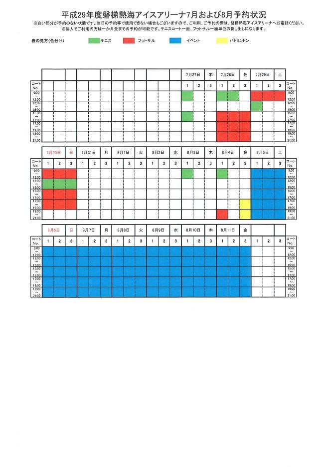 平成29年度8月利用予定表(7.27更新)