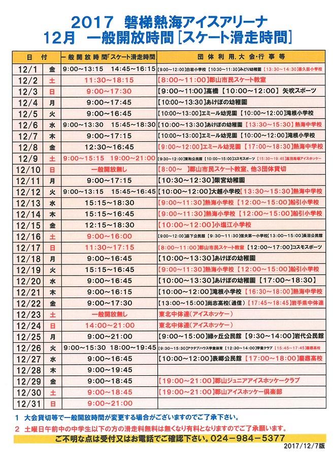 平成29年度12月一般開放予定表