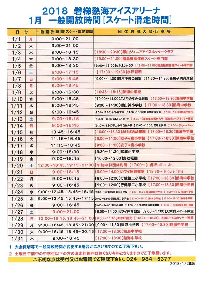 平成29年度1月一般開放予定表