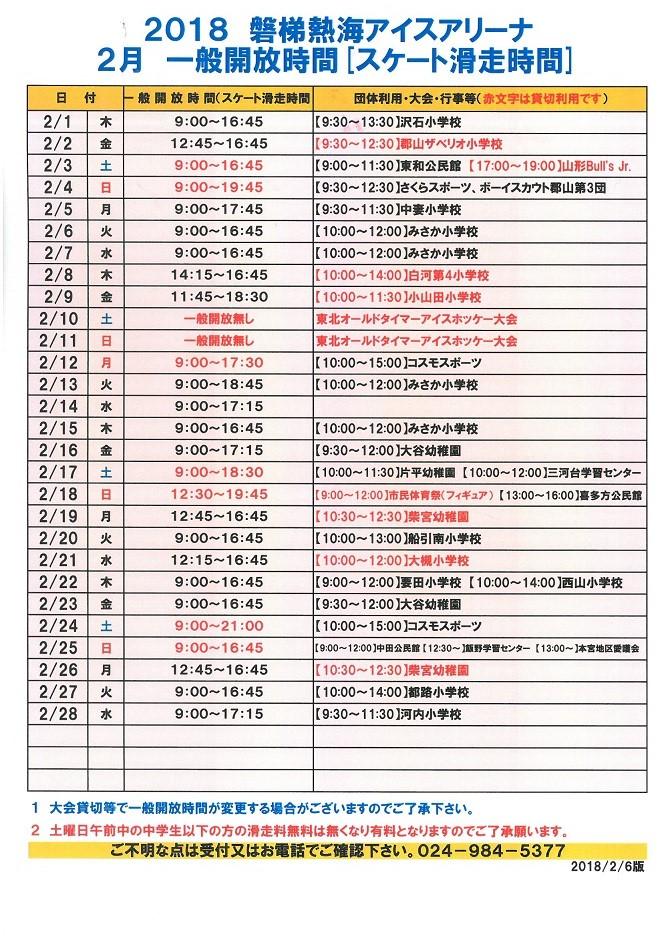 平成29年度2月一般開放予定表