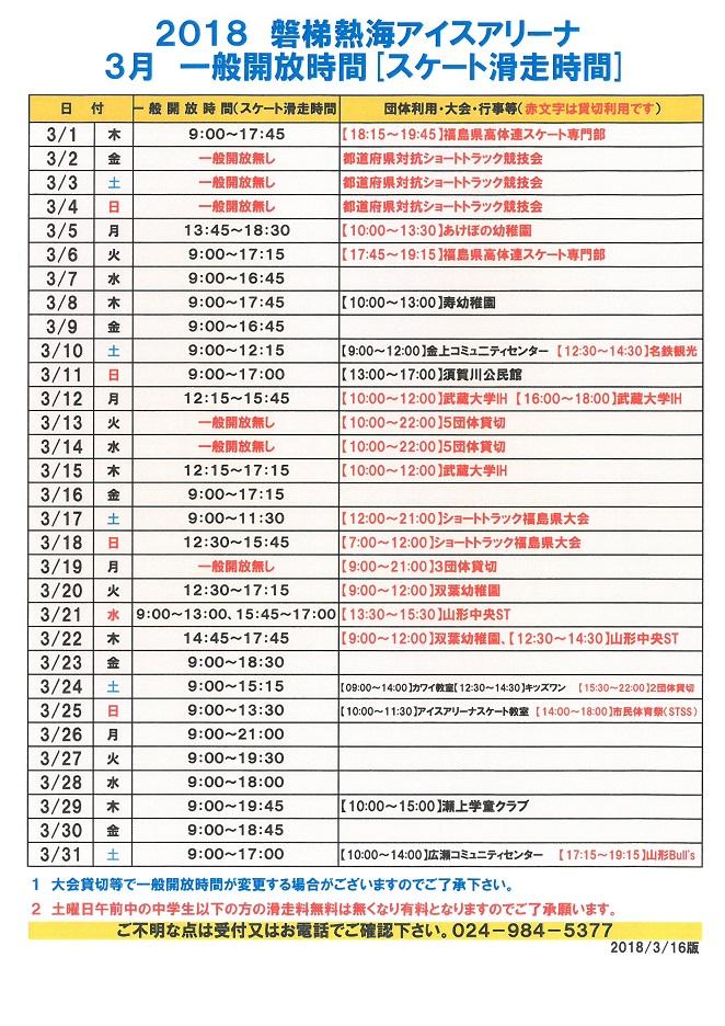 平成29年度3月一般開放予定表