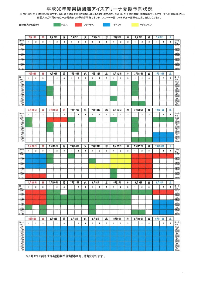 平成30年度夏期予約表(7.21更新)