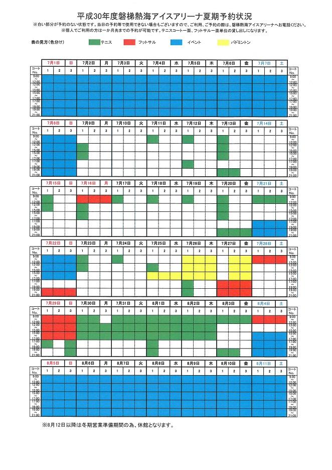 平成30年度夏期予約表(7.18更新)