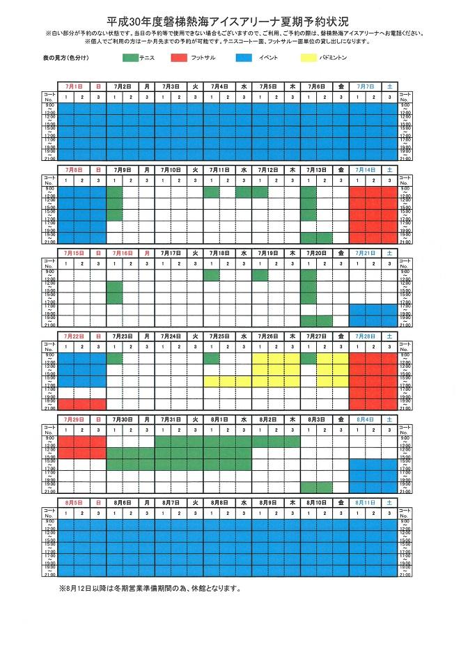 平成30年度夏期予約表(6.21更新)