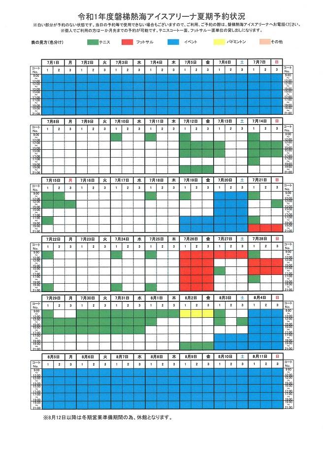 令和1年度夏期予約表