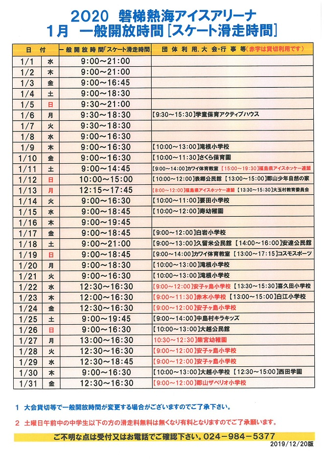 1月一般開放予定表