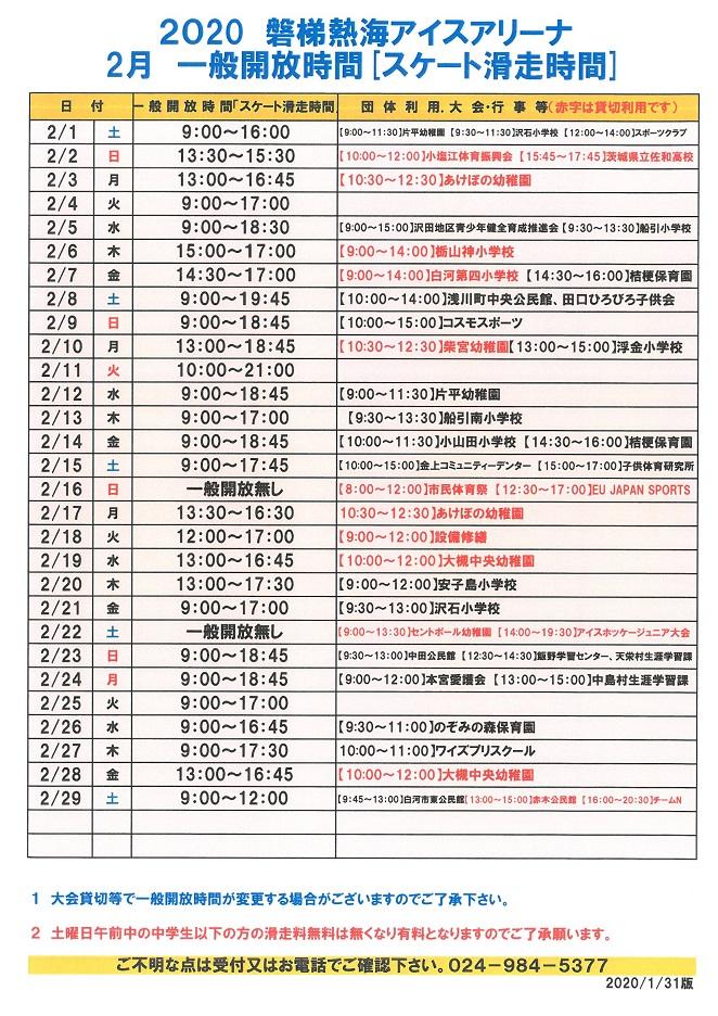 2月一般開放予定表