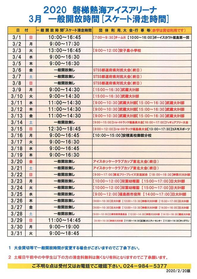 3月一般開放予定表